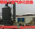 河北光氧催化废气处理设备价格多元复合光离一体机厂家