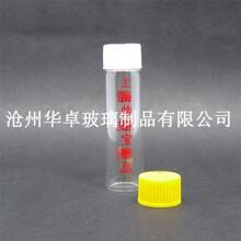 供应8ml管制透明螺口玻璃瓶药用玻璃瓶图片