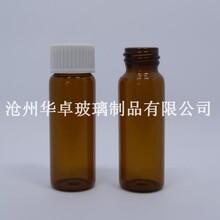 供应20ml棕色螺口玻璃瓶管制药用玻璃瓶口服液瓶图片