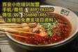 川味小吃培训串串香麻辣烫冷锅串串钵钵鸡技术培训