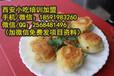 水煎包做法几天学会?水煎包生煎包菜夹馍广东肠粉技术培训