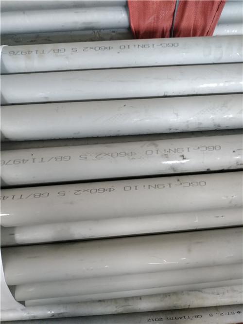 无缝不锈钢管