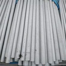 福州SUS304奥氏体不锈钢管厂家图片