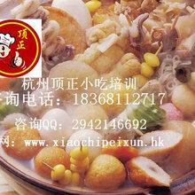 杭州关东煮培训正宗关东煮配方学习顶正小吃培训学校