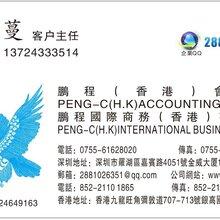 注册香港公司仅需4500还送银行开户