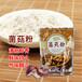 菌菇粉食品级细粉野菌菇高汤粉