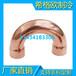 冷凝器弯头,U型弯头,环保紫铜弯头,180°紫铜弯头,蒸发器铜弯头