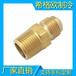 铜索母,黄铜接头,空调铜索姆