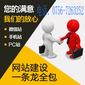 珠海網站(zhan)制(zhi)作網頁設計建(jian)設的公司(si)出(chu)名的是哪家(jia)?做網站(zhan)建(jian)設制(zhi)作選(xuan)珠海新香洲哪家(jia)公司(si)好圖(tu)片
