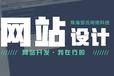 中山三鄉做網站選哪家公司中山坦洲專業做網站的公司中山神灣做網站哪家公司好