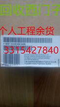 贺州回收西门子PLC美国AB系列——现金收购施耐德plc6AV触摸屏系列