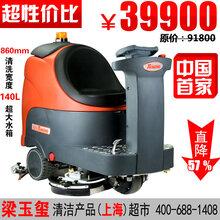 坦龙驾驶式洗地机工厂车间物业学校餐厅用驾驶式洗地车
