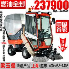 坦龙大型驾驶式扫地车工厂物业市政环卫用大型驾驶式扫地机清扫车