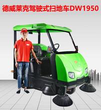 工厂用驾驶式扫地机/小区物业用扫地机/电动式扫地机