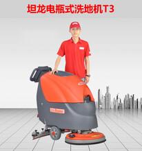 坦龙电瓶洗地机T3(标准版),手推式洗地机