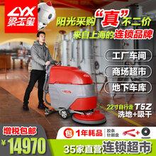 坦龍物業洗地機手推式全自動洗地機電動多功能洗地機電瓶式洗地機圖片