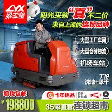 坦龍T12大型駕駛式洗地車大型車站機場倉儲物流公司用洗地吸干機圖片