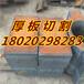 菏泽提供50#保探伤钢板切割加工机械件价格-欢迎来电