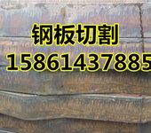 湖南A3钢板切割异形件/切割法兰盘配送