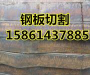 湖南A3钢板切割异形件/切割法兰盘配送图片
