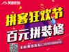 """岳阳美迪装饰""""双12""""拼客狂欢节,百元拼装修直省10万"""