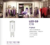 飞利浦LEDG9灯珠台灯光源酒店照明图片