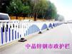 南京白下市政护栏厂家,锌钢市政护栏安装