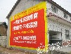 宜昌乡镇广告,户外广告,新干线宜昌墙体广告宣传