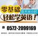 湖州哪里學好英語(天天教育)中小學新概念英培訓成人英語培訓