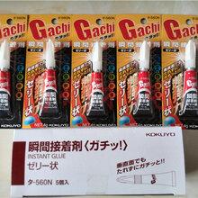KOKUYO国誉瞬间粘合剂タ-560N图片