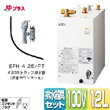 日本LIXIL小型温水器EHPN-F12N1图片