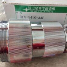 原装进口日本七星连接器NCS-5410-AdF