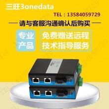 特价销售三旺IMC102B-1F工业光纤收发器