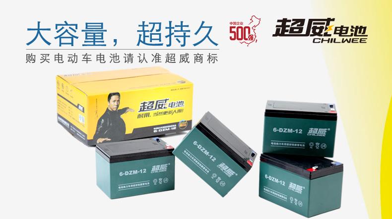 郑州超威电动车电池超威上门安装1390
