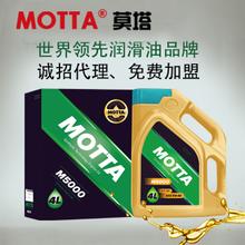 漳平motta汽车润滑油加盟店招商