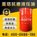 液压油批发高压抗磨液压油莫塔工业润滑油厂家直销
