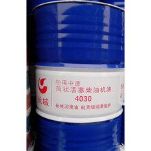 龍巖長城潤滑油船用中速機油3012/4012系統潤滑油批發