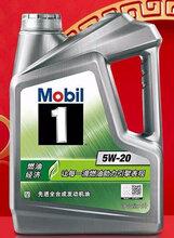 供應漳州、角美美孚(Mobil)美孚1號燃油經濟全合成機油5W-20