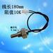 电热水器燃气热水器温度传感器,感温探头、温控探头、M8螺牙50K