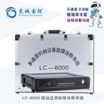 LC8000的振动分析故障诊断与现场动平衡图片