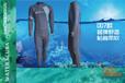 2016最新款3MM男装潜水衣连体时尚男装批发加工