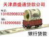天津现有住房抵押贷款天津房屋二次抵押贷款