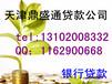 天津房屋抵押贷款低息