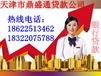 天津房产短期拆借咨询指南