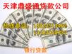 天津房产抵押贷款银行条款一点便知
