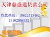 天津短期借款最新产品,全市利息最低