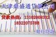 天津房产抵押贷款满足大宗消费