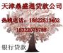 天津房屋抵押贷款基本政策成功率高达99.9%