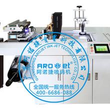 提供烟台打码机喷印系统农药追溯烟台打码机系统设备