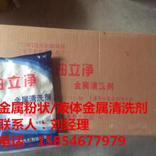 新疆乌鲁木齐克拉玛依石河子五家渠阿拉尔粉状液体超声波金属清洗剂生产厂家